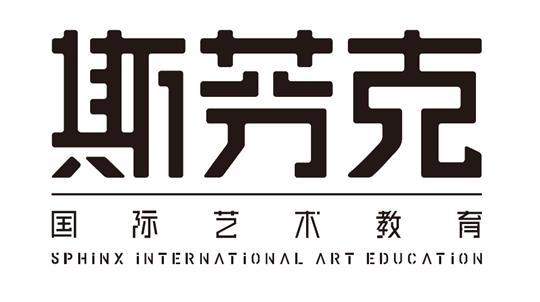 斯芬克国际艺术教育
