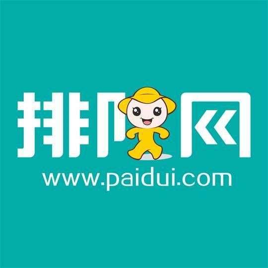 深圳排队网络技术有限公司