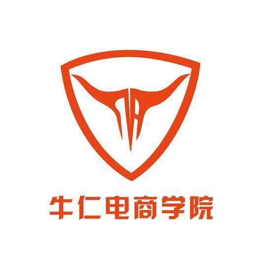 牛仁电商学院