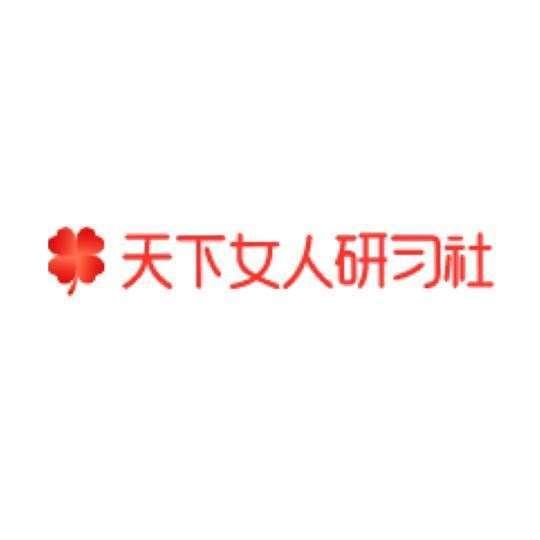 天下女人研习社江苏分社