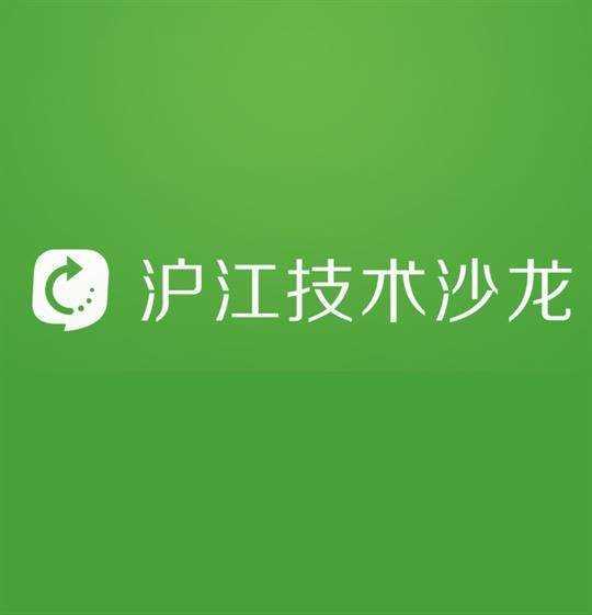 沪江技术沙龙