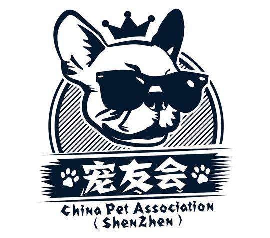 深圳市宠友会文化传播有限公司