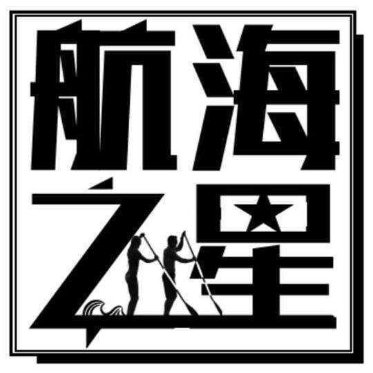 深圳市航海之星学院有限公司