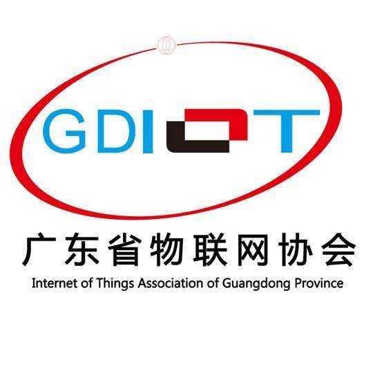 广东省物联网协会