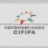中国互联网金融行业促进会