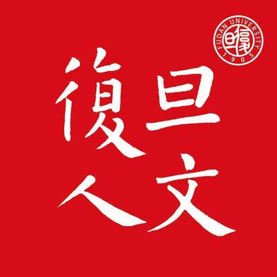 复旦大学中文系培训中心