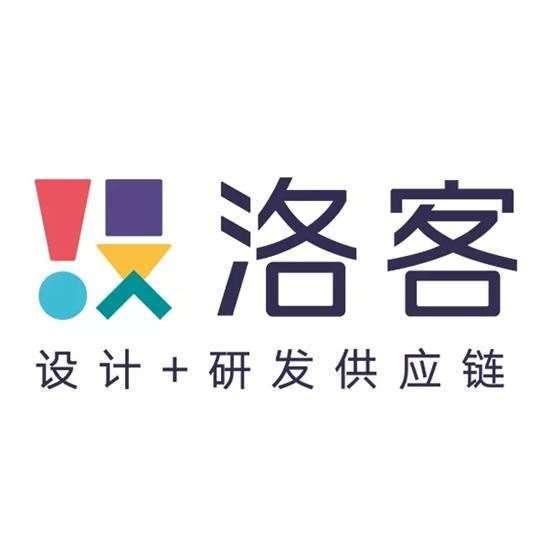 深圳洛客研发供应链管理有限公司