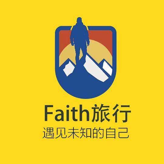 Faith户外旅行俱乐部