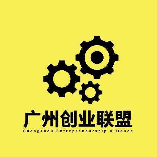 广州创业联盟