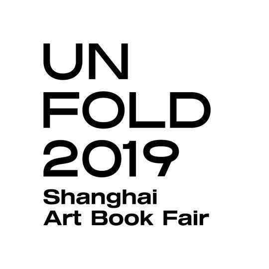 上海艺术书展