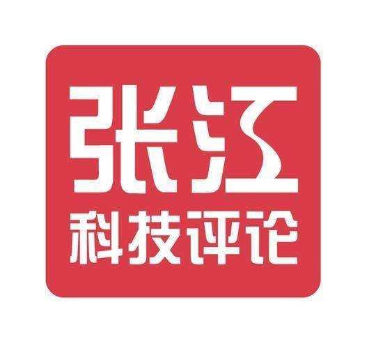 张江科技评论