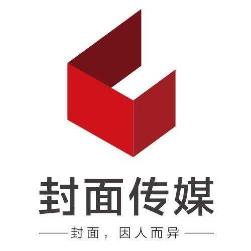 四川封面传媒有限责任公司