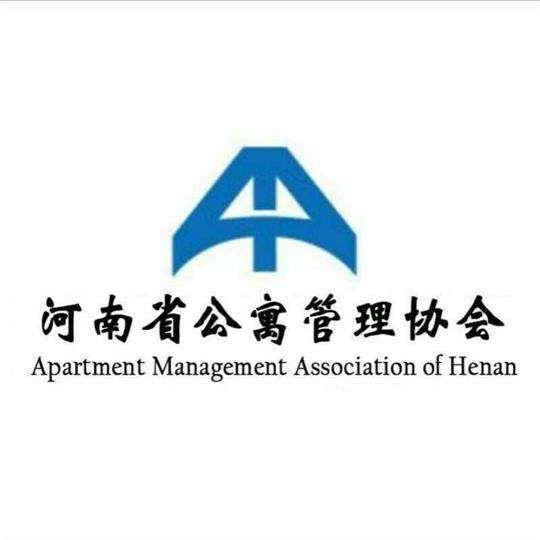 河南省公寓管理协会
