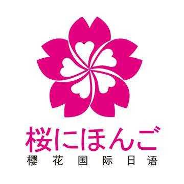 杭州樱花国际日语
