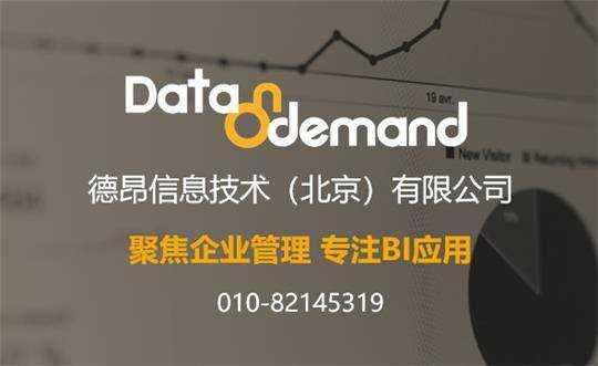 德昂信息技术(北京)有限公司