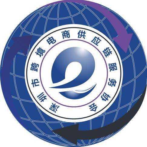 深圳市跨境电商供应链服务协会