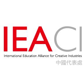 IEACI创意产业国际教育联盟(中国代表处)