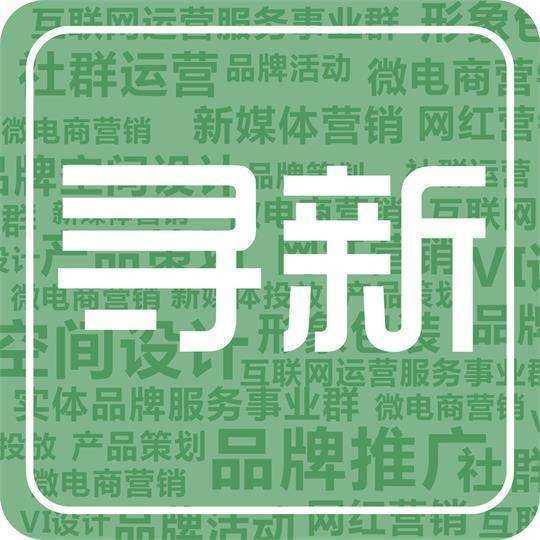 深圳市寻新互联网品牌服务有限公司