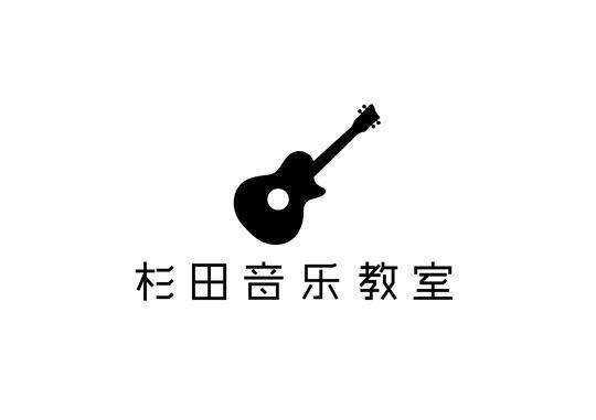 杉田音乐教室