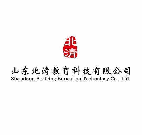 山东北清教育科技有限公司