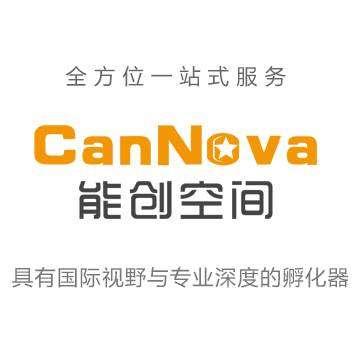 CanNova能创空间