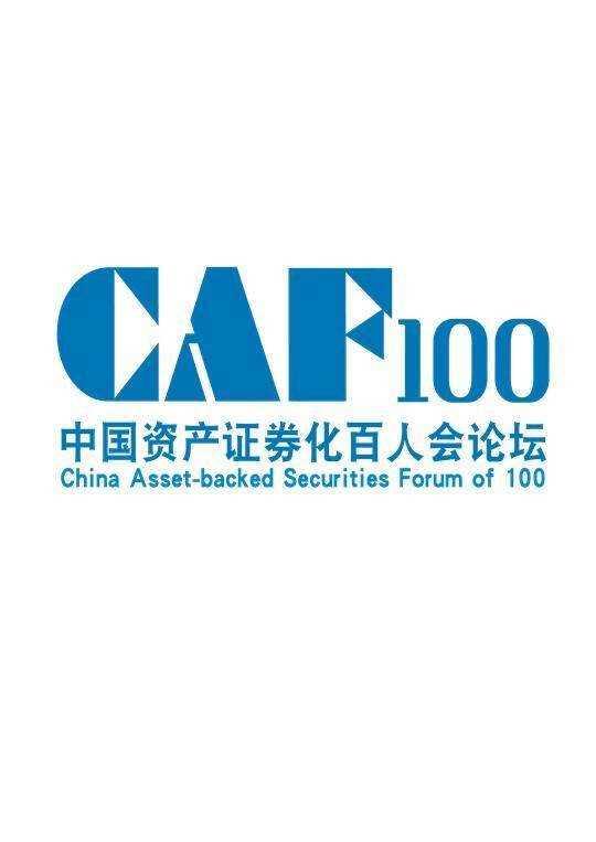 中国资产证券化百人会论坛