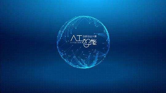 2017大数据人工智能创新创业大赛
