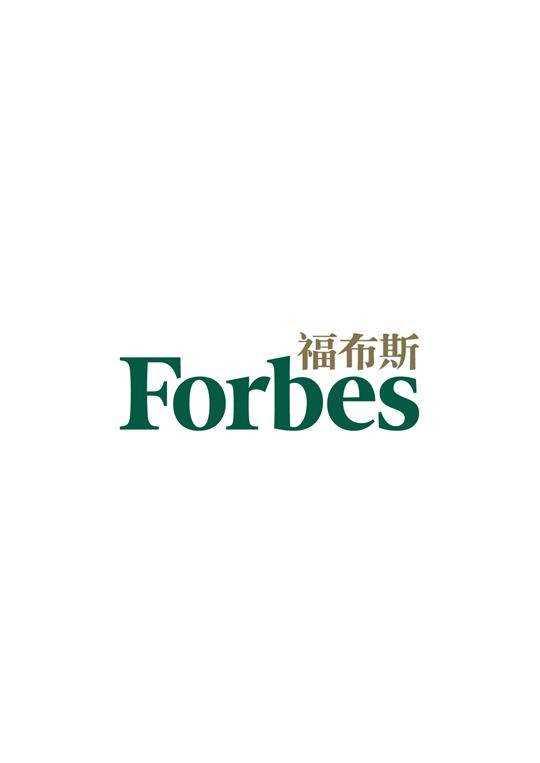福布斯中国