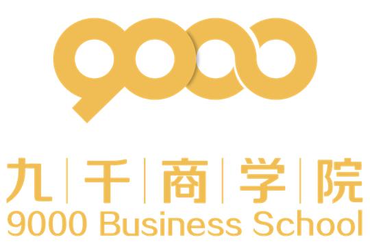 9000商学院