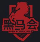 重庆黑马会