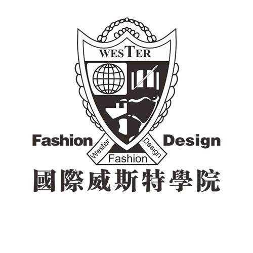 国际威斯特服装设计学院