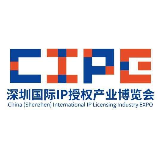 深圳国际IP授权产业博览会组委会