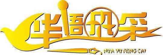 中国关心下一代工作委员会健体中心全国青少年华语风采办公室