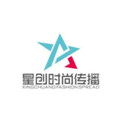 深圳市星创时尚传播有限公司
