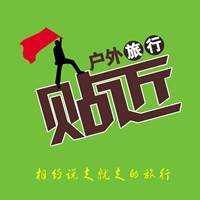 北京贴近户外俱乐部