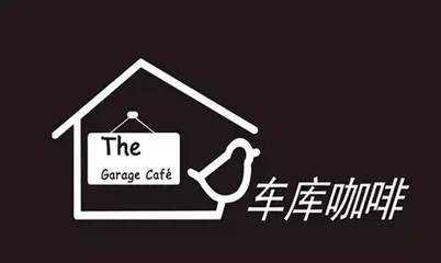 车库咖啡内部资源分享会——集齐七龙珠召唤终极boss—车库基金