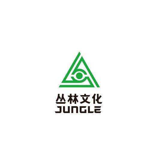 深圳市丛林文化传播有限公司