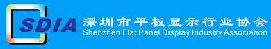 深圳市平板显示行业协会