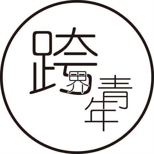 京金所(北京)信息技术有限公司——跨界青年