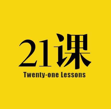 21课互联网运营学社