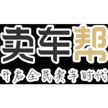 卖车帮重庆运营中心