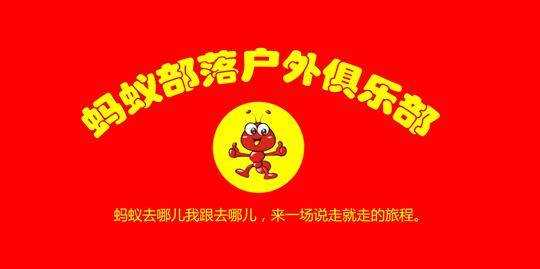 北京蚂蚁部落户外俱乐部