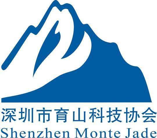 深圳市育山科技协会