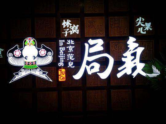 北京和风雅舍餐厅