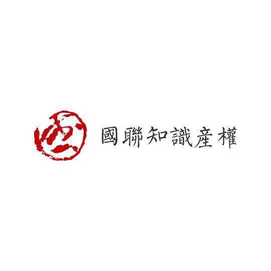 深圳市国联知识产权服务有限公司