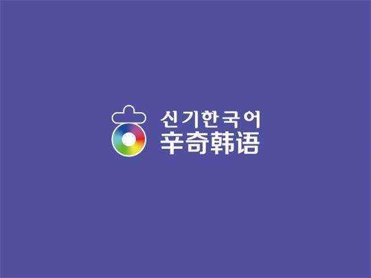 深圳辛奇韩语工作室