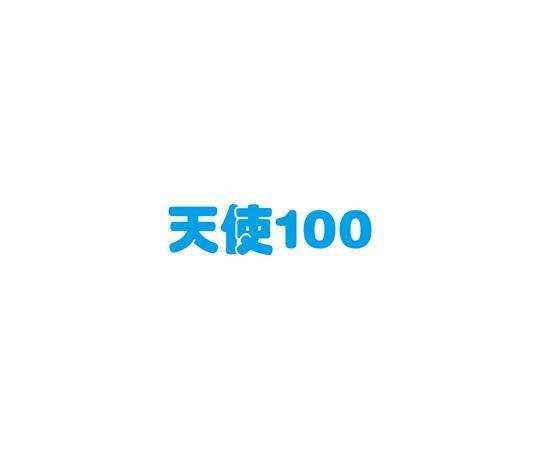 天使100