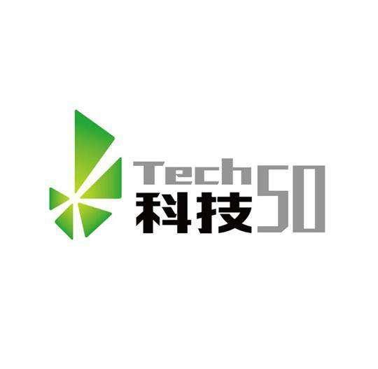 科技50创业路演