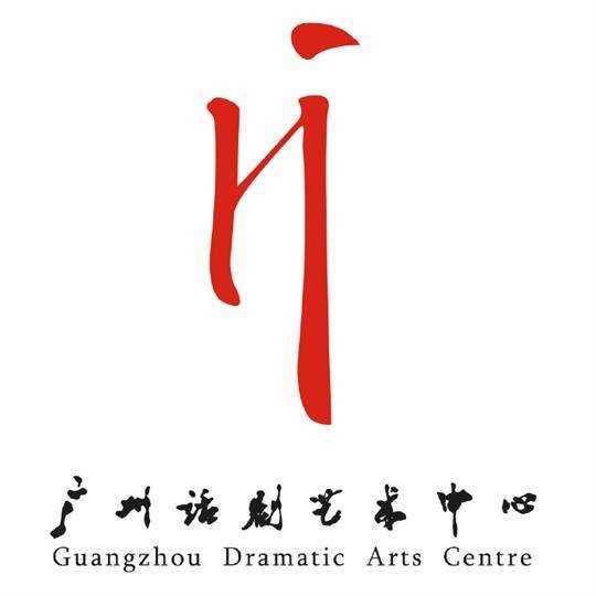 广州话剧艺术中心