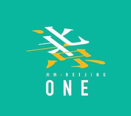 北京ONE艺术周